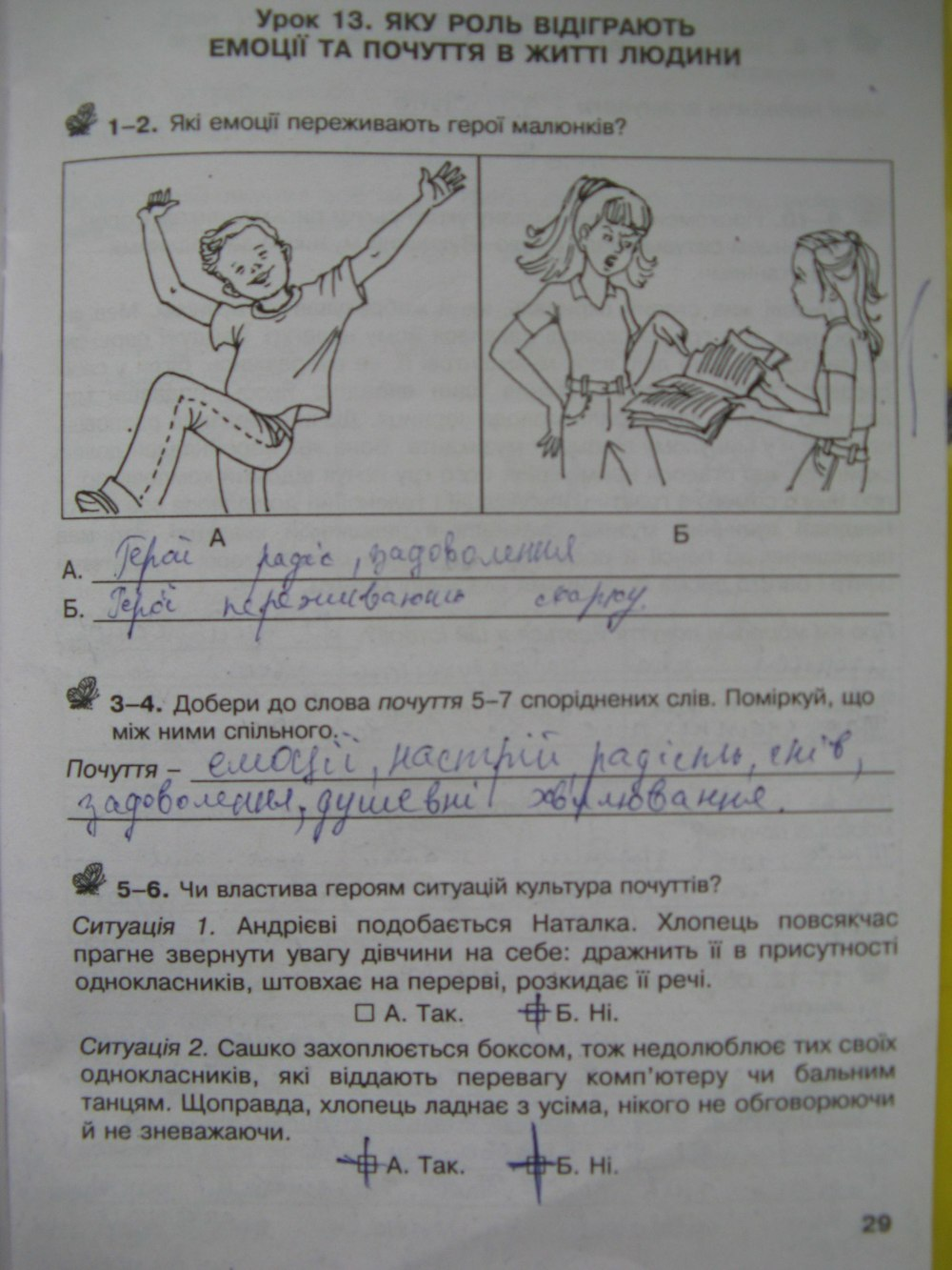 Гдз друкований зошит з етики 6 клас