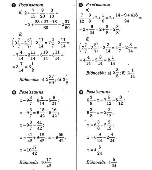 Гдз робочий зошит з математики 6 клас стадник