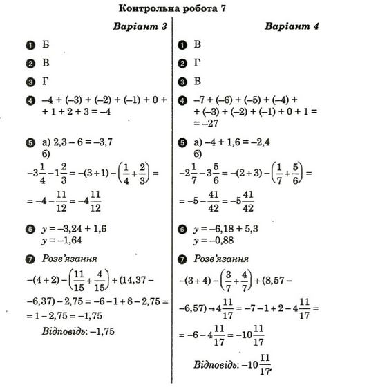 Математике 6 зошит гдз по клас робочий