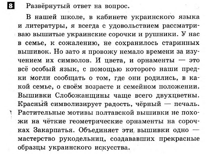 решебник русского языка по итоговым контрольным работам