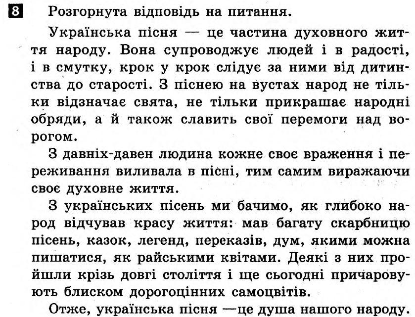 гдз 8 клас укр.мова права 6