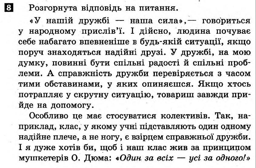 Укр мова решебники 8 класс