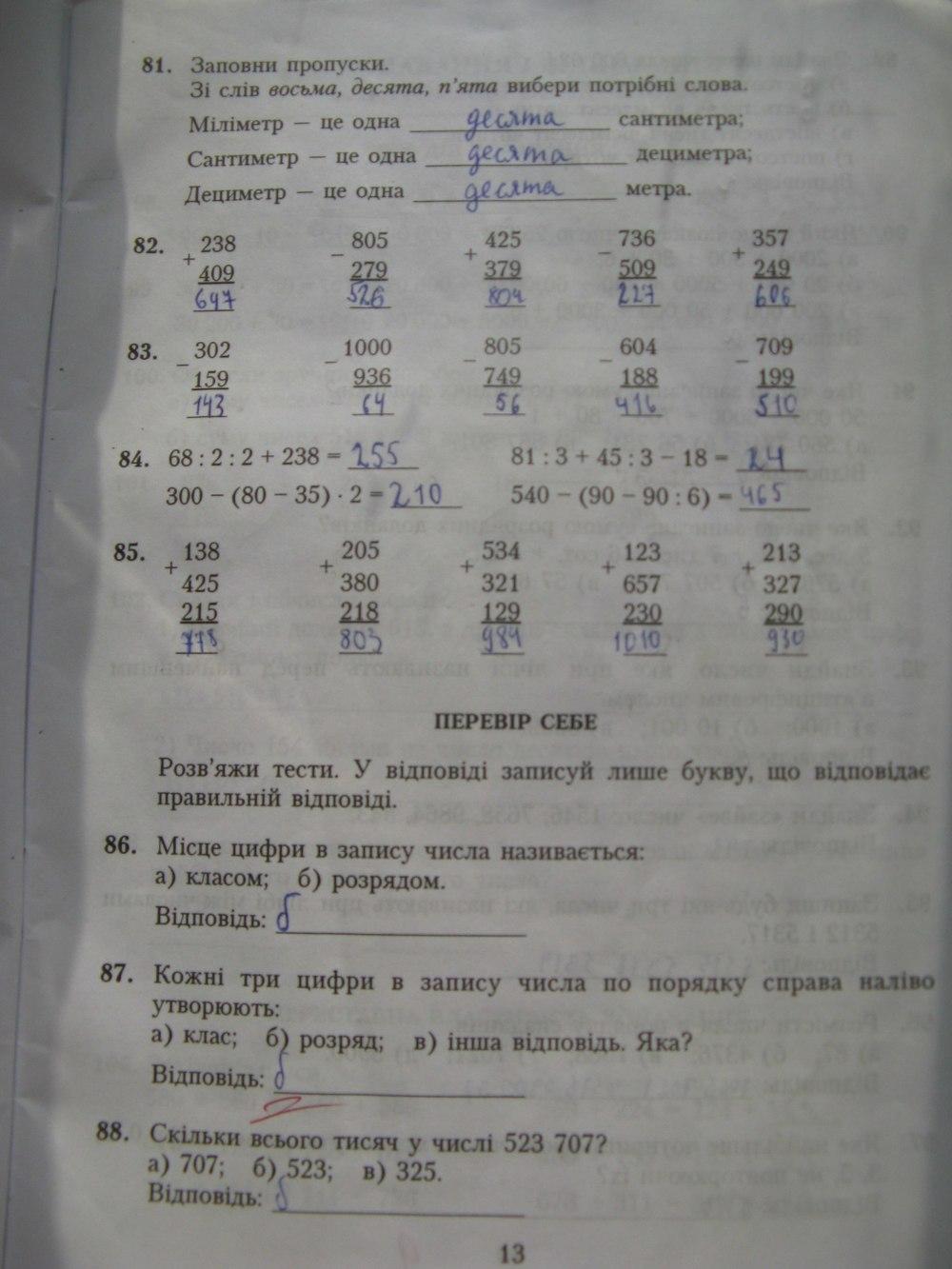 Гдз 4 клас математика зошит назаренко відповіді