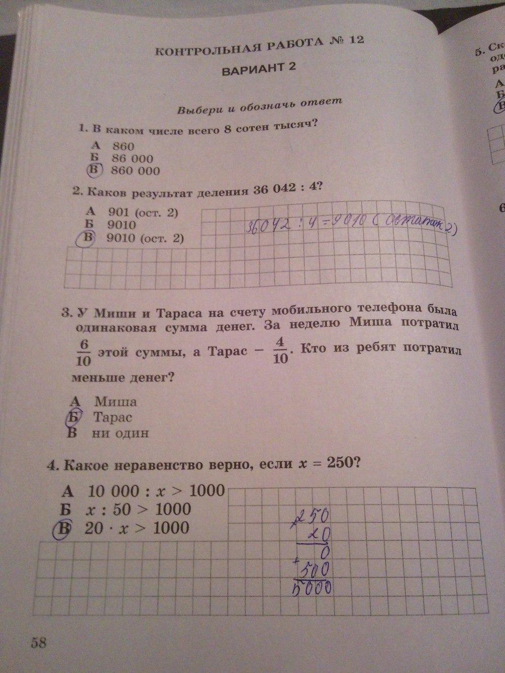 Математики на 4 гдз класс з