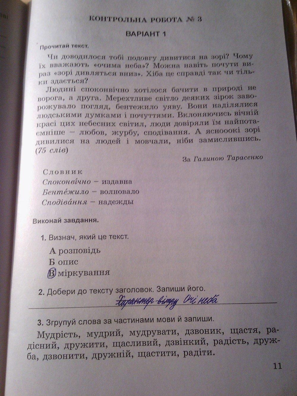 украинской 4 по гдз класс мове