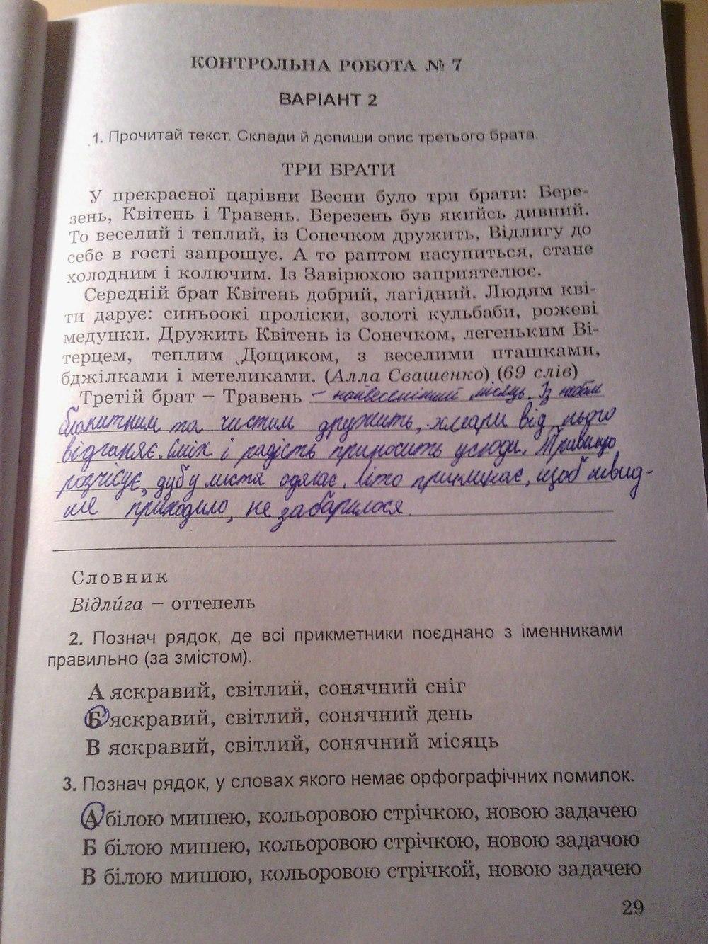 українська 4 гдз класс мова