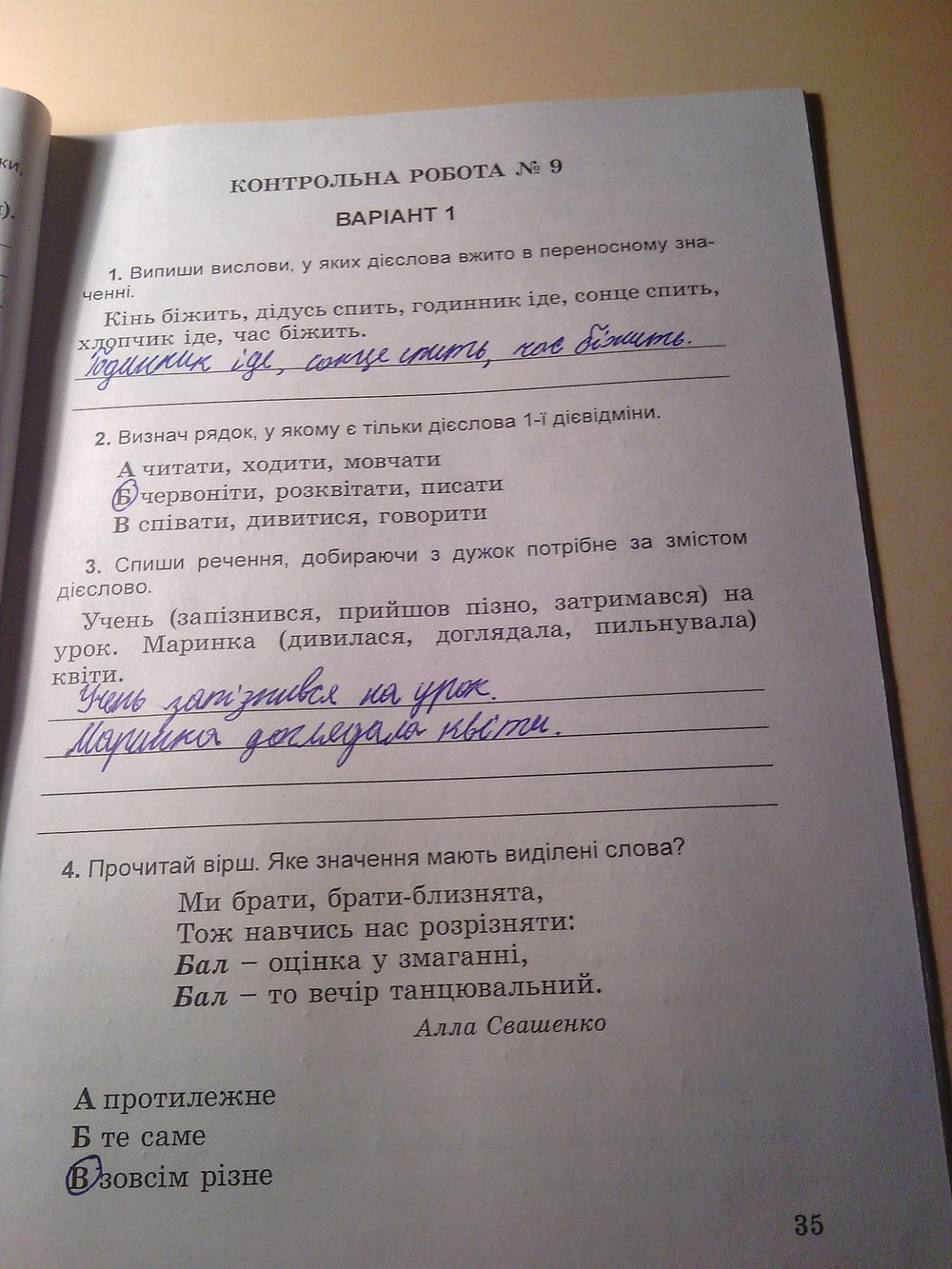 Класс украинской 4 по гдз мове