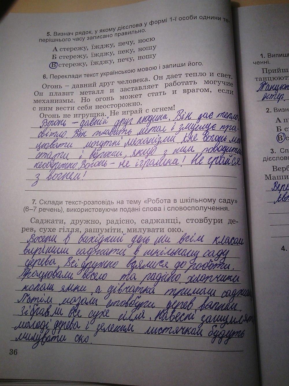 Гдз українська мова 4 класс