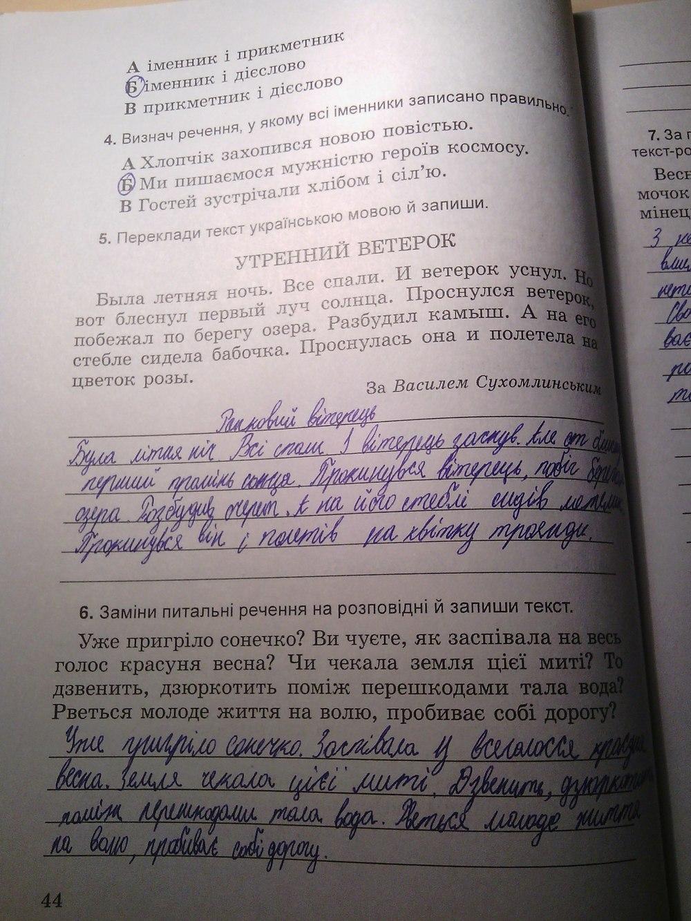 4 мов по решебник клас украинской