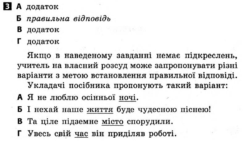 українська 5 клас гдз мова по