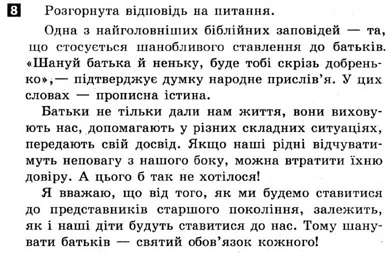 Домашние задания 5 класс украинский язык бондаренко