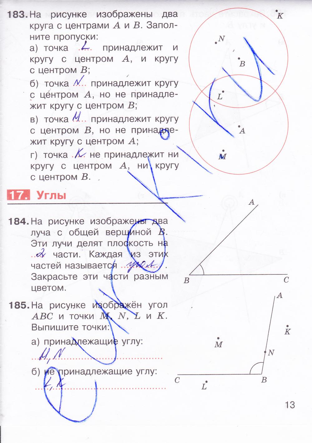 никольский класс 2 по гдз 5 математике часть