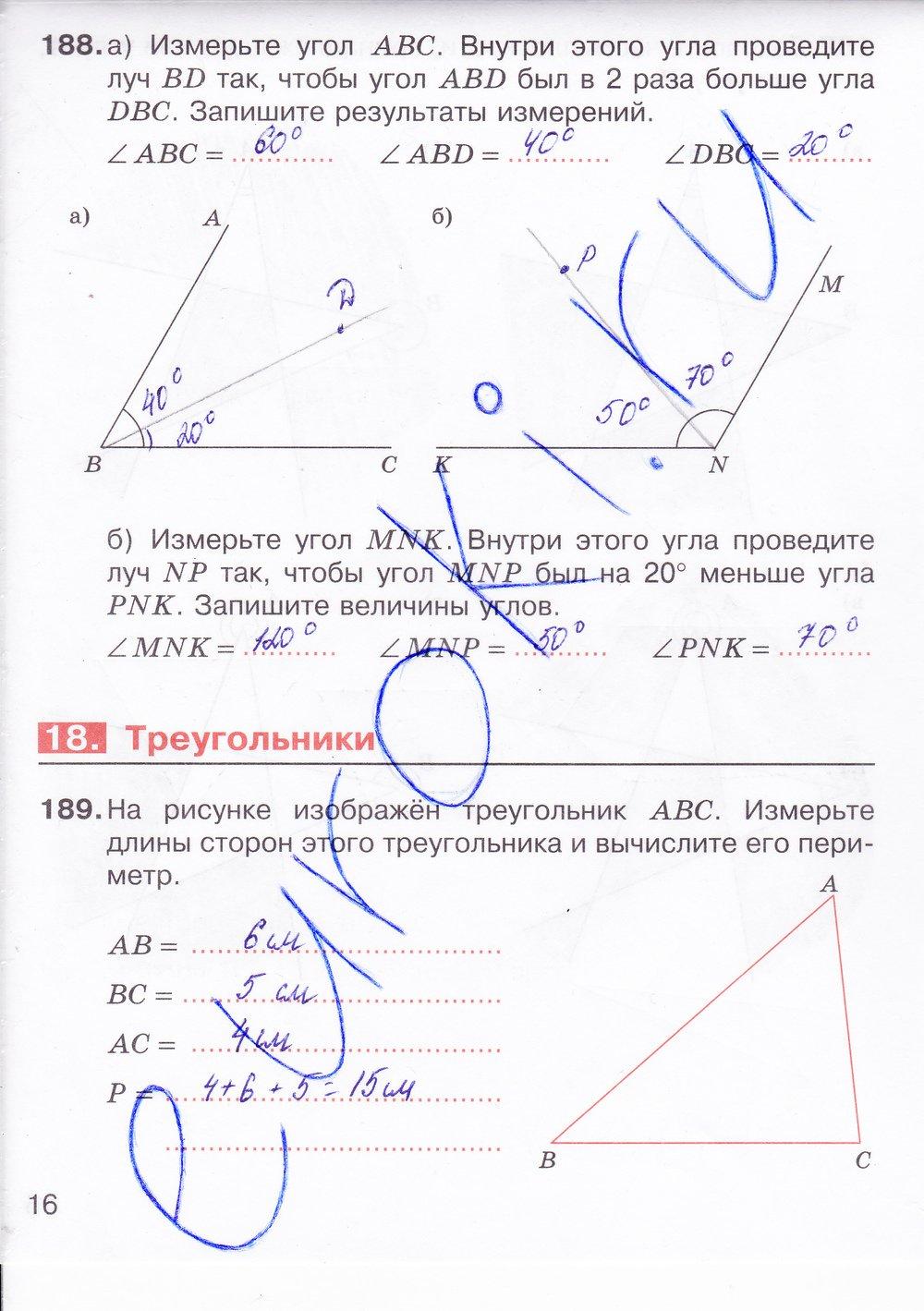 В к 5 класс по потапов гдз а математике шевкин м