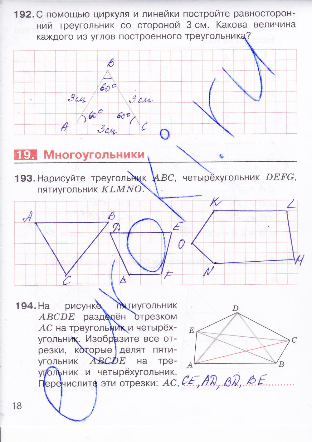 шевкин часть гдз 2 по рабочая тетрадь математике