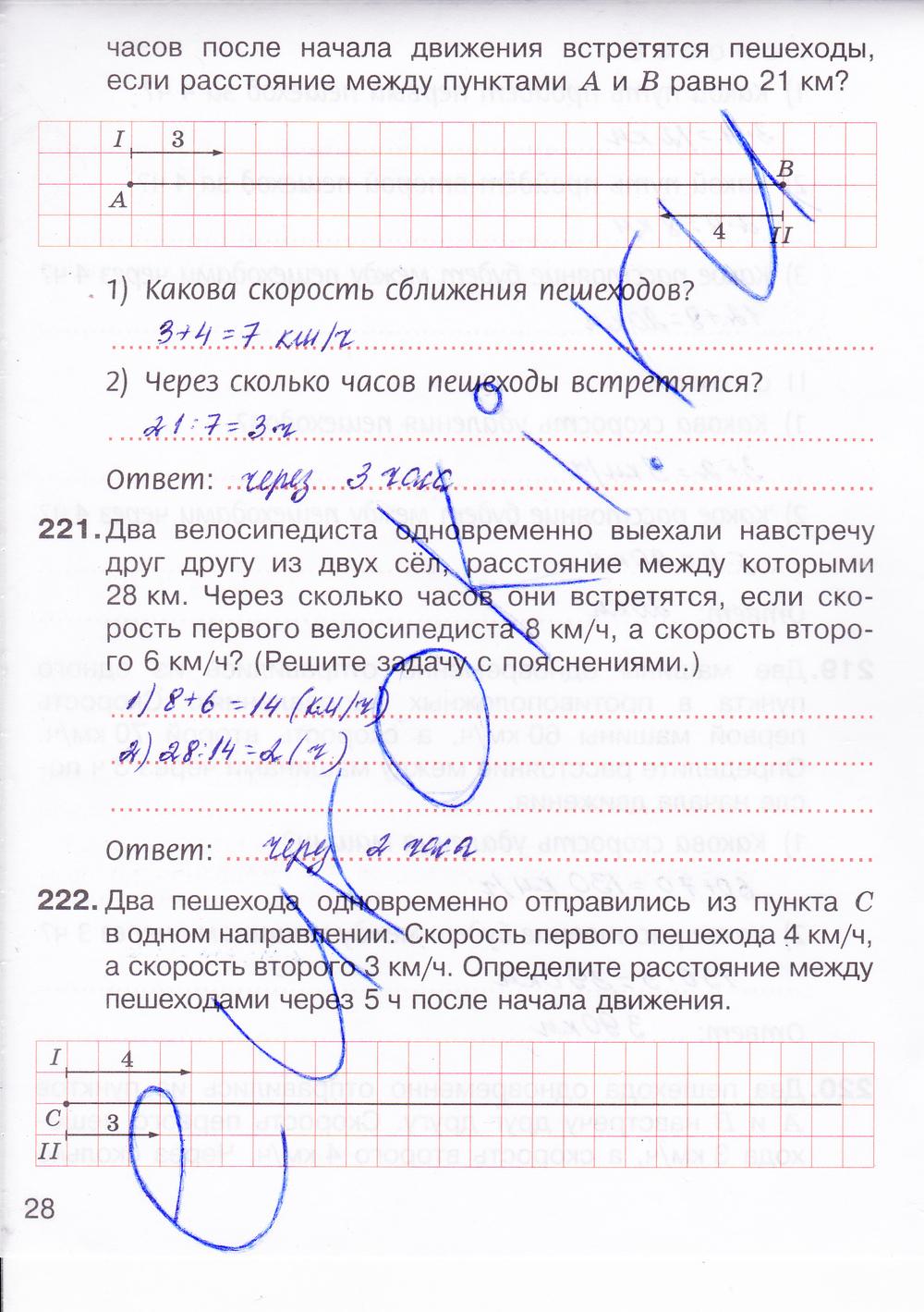 Класс 1 часть гдз с.м.никольский по 5 математике