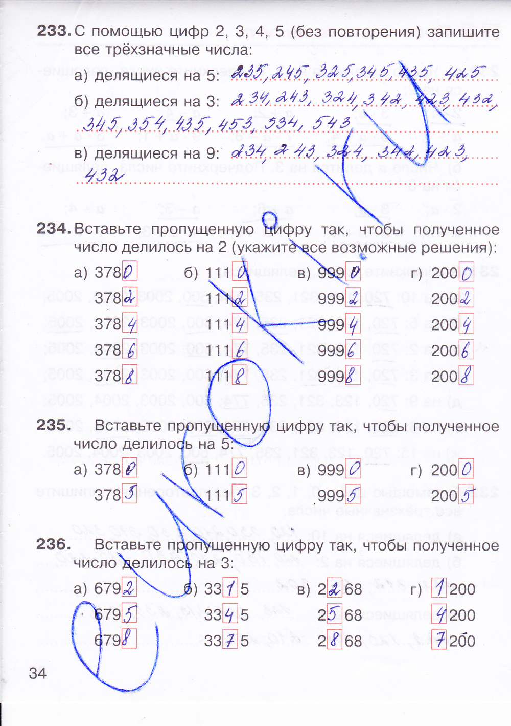 гдз по математике 5 класс никольский 2 часть решебник