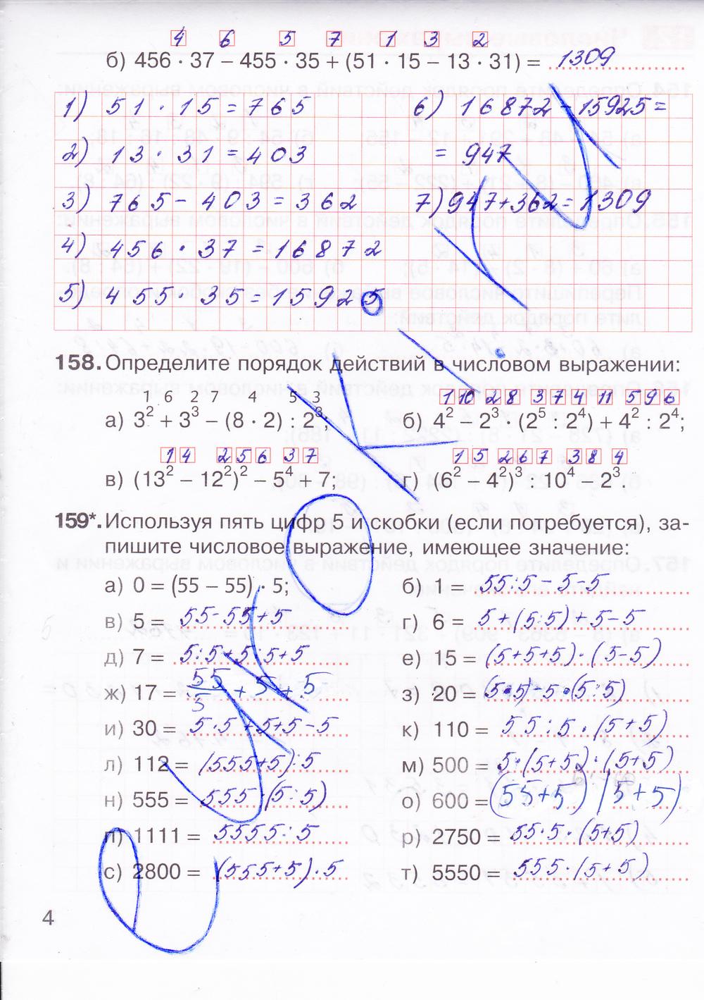 гдз по математике 5 класс м к потапов а в шевкин