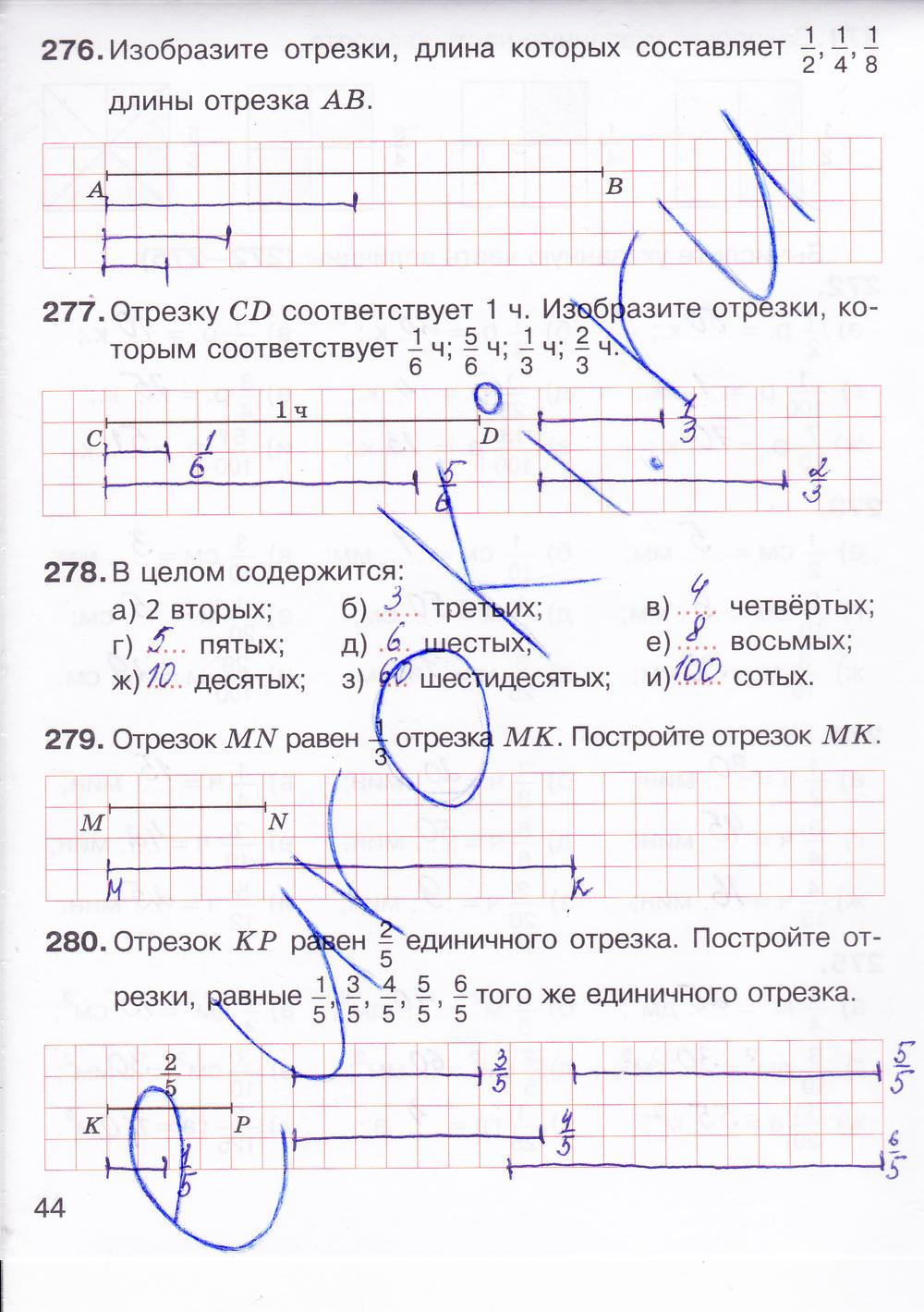 гдз по математике 5 классшевкин рабочая тетрадь 2 часть