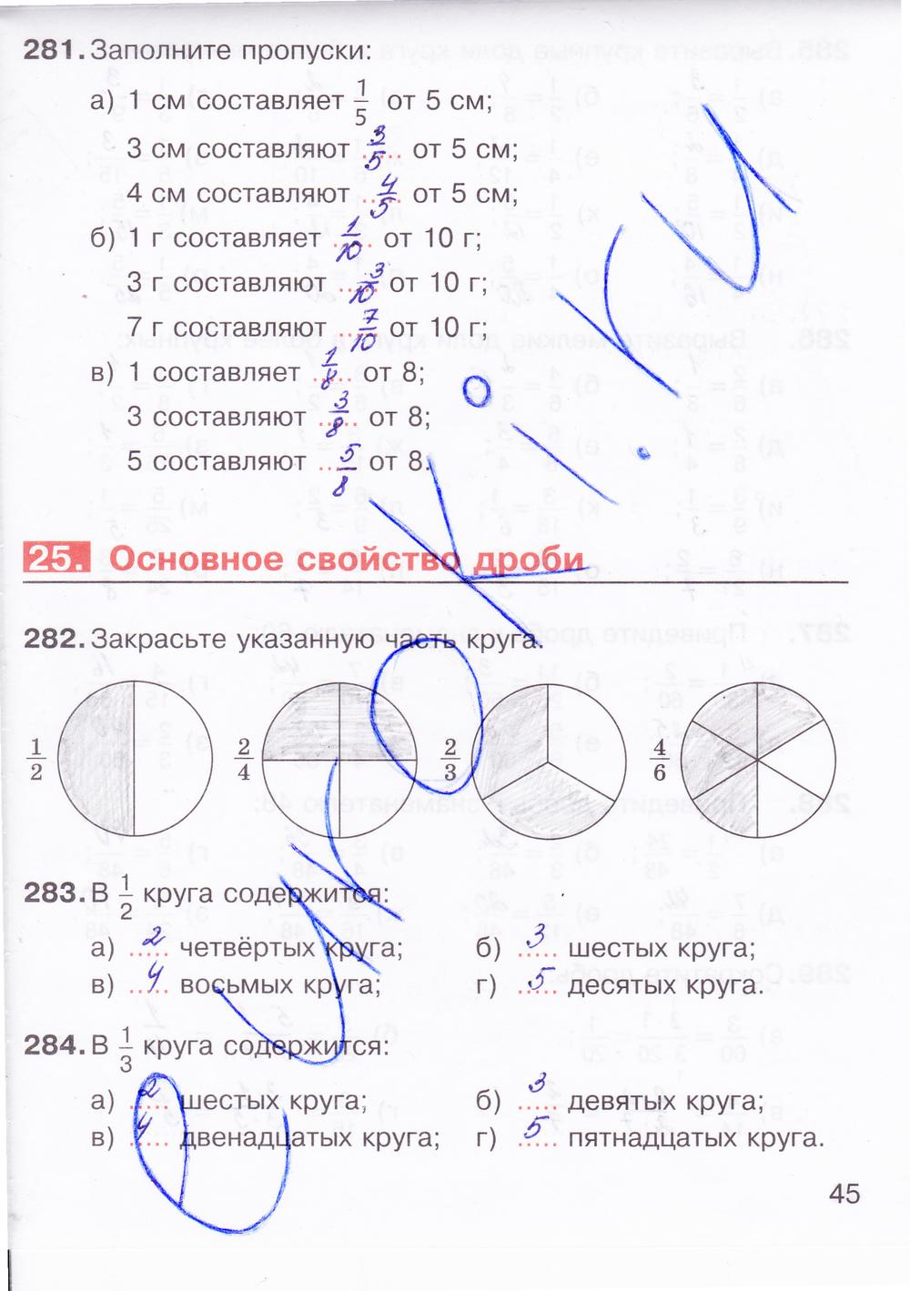 Часть 5 решебник рабочая потапов класса шевкин тетрадь по 2 математике