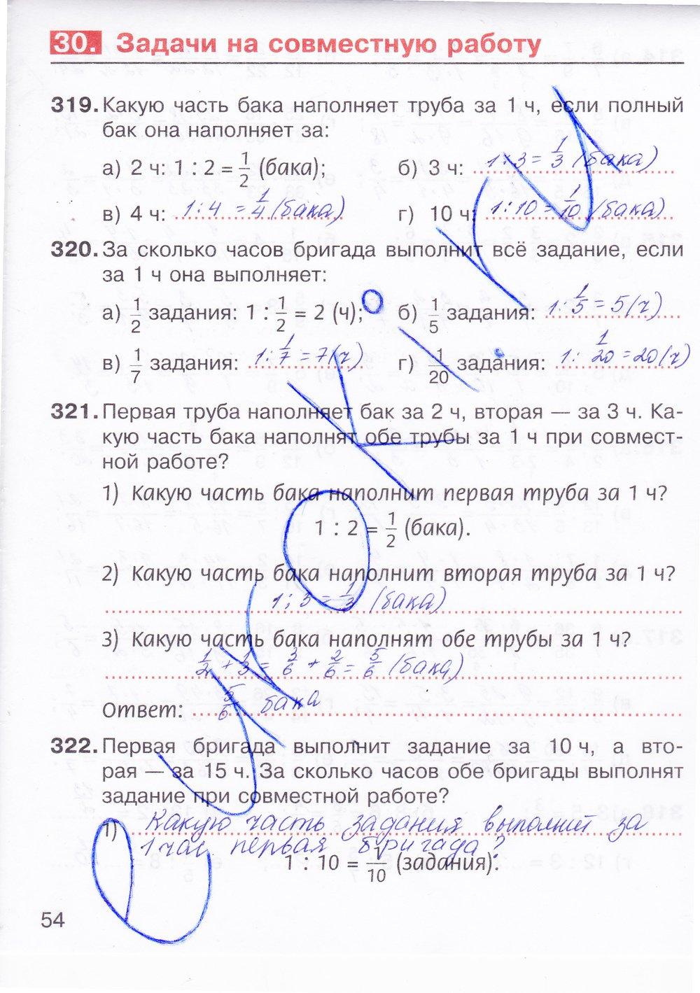 Гдз по математике 5 класс никольский рабочая тетрадь 1 2 часть