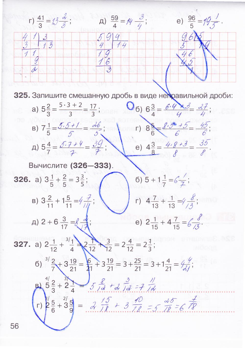 м а потапов в к 5 математике по шевкин класс гдз
