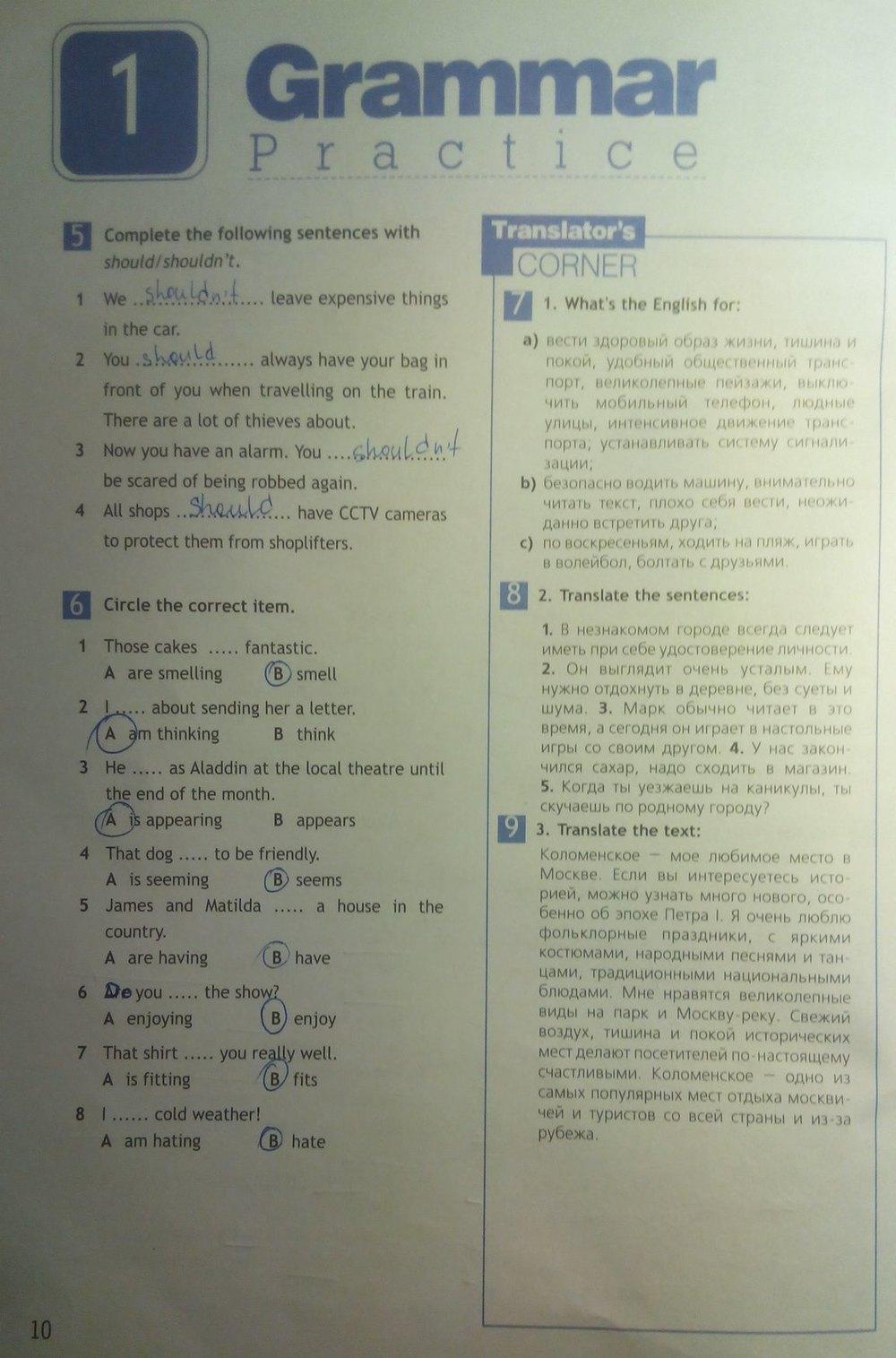 решебник к тетради по английскому 7 класс ваулина