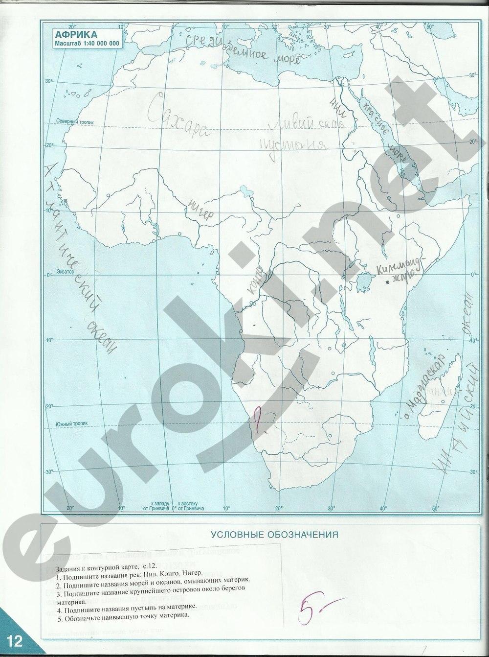 По 2018 дрофа 5 в гдз класс карте контурной географии
