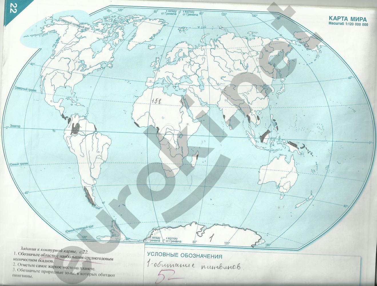 гдз 5 контурные класс по карты плешаков географии гдз