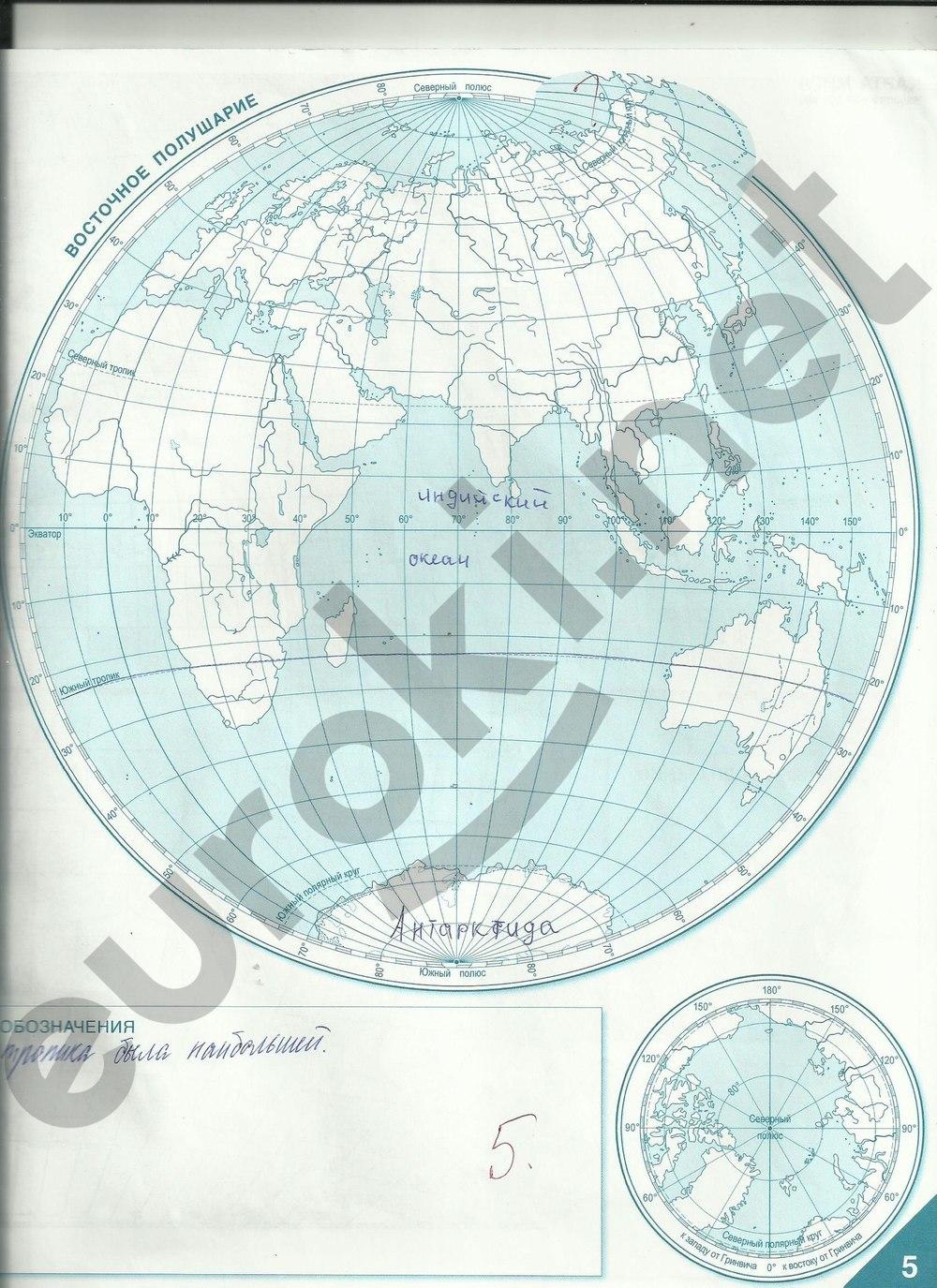 Контурная Карта Решебник По Естествознанию 5 Класс