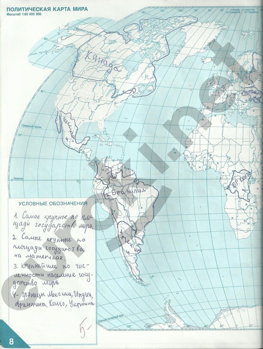 Контурная Карта Решебник 5 Класс I