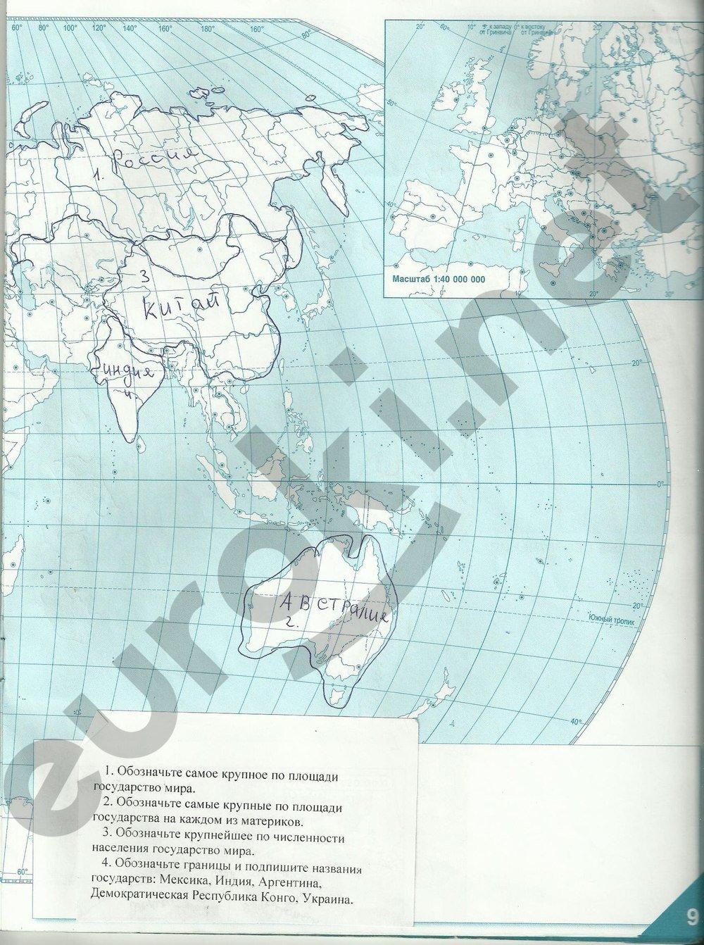 География домогацких гдз 8 класс контурным по картам