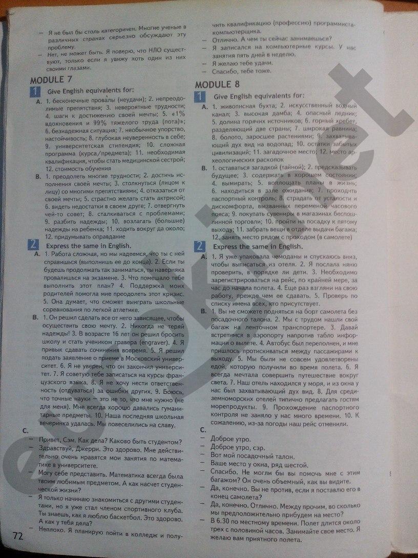 Английский язык 3 класс рабочая тетрадь virginia evans гдз
