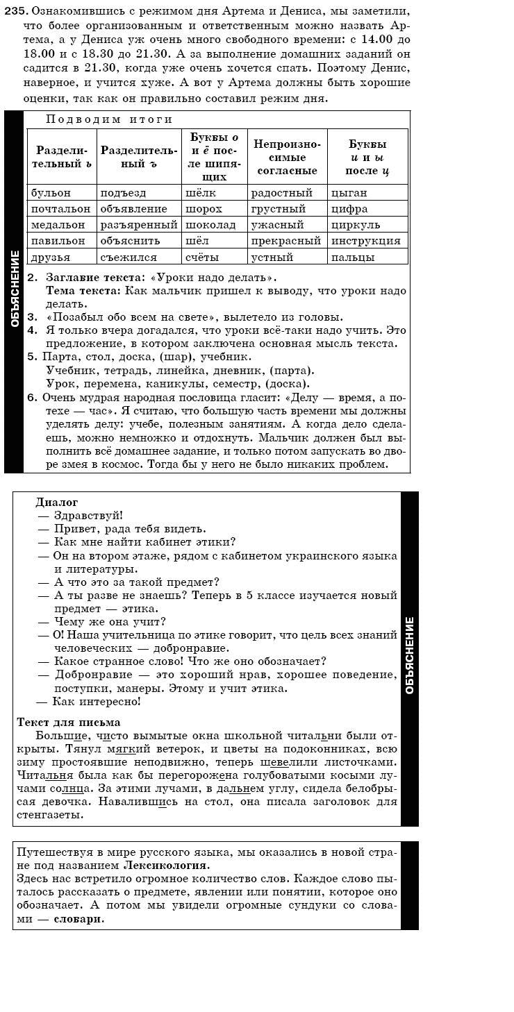 Учебник и украинский решебник язык. класс. гдз баландина. русский 5