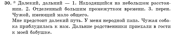 Класс дегтярёва решебник с лебеденко 5 языка русского баландина