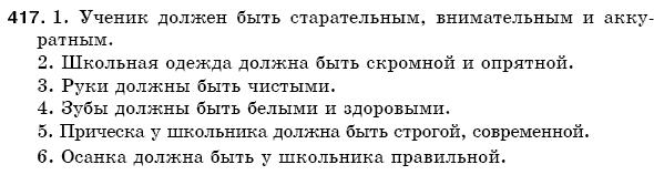 Решебник с русского языка 5 класс баландина дегтярёва лебеденко