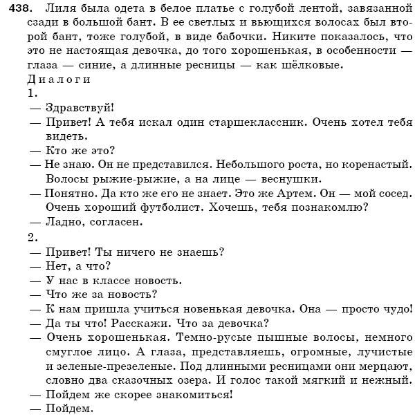 Гдз по русскому языку баландина дегтярева