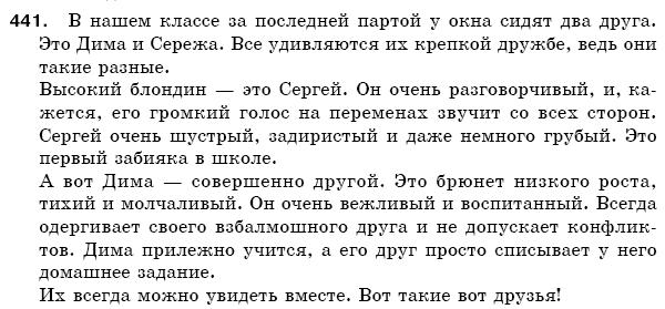 Русский язык, Украина