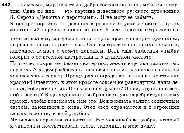 6 учебник класс н баландина гдз русскому языку по