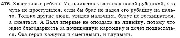Гдз 5 Класс Русский Язык Баландина 2005