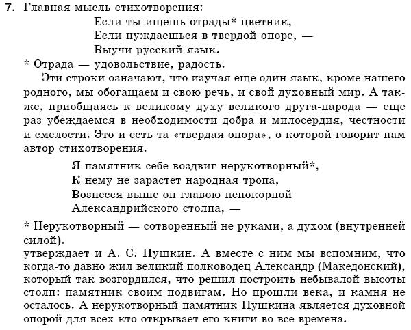 гдз по русскому языку 7 баландина