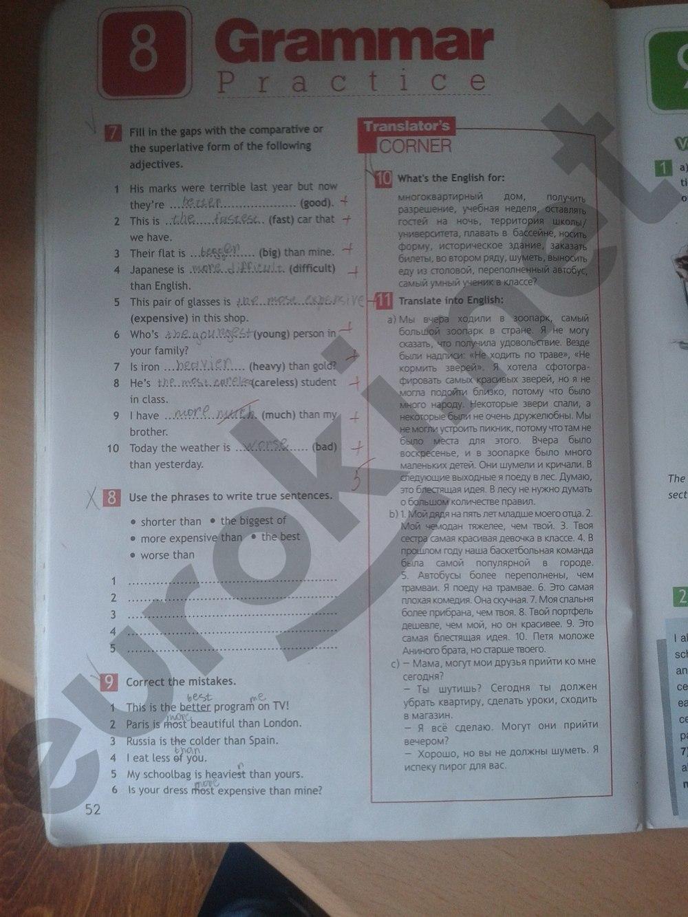 Английскому решебник ваулина рабочей 6 класса к языку тетради по