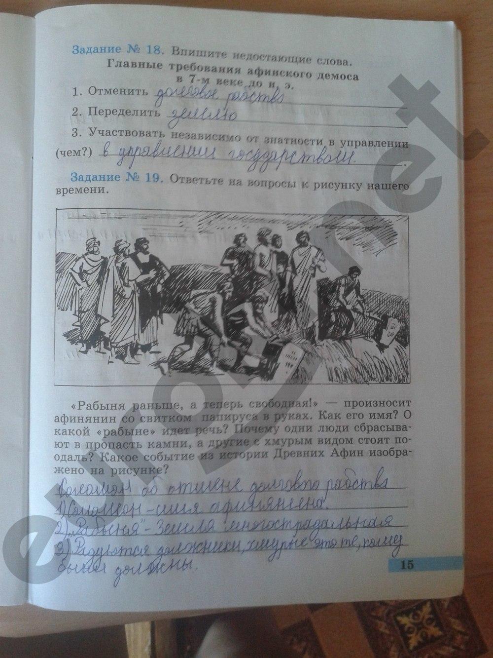 Готовые Домашние Задания По Истории В Тетради 5 Класс