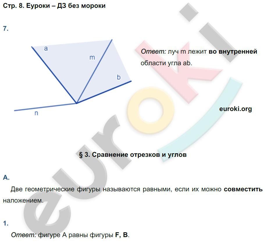 гдз по геометрии глазков камаев 8