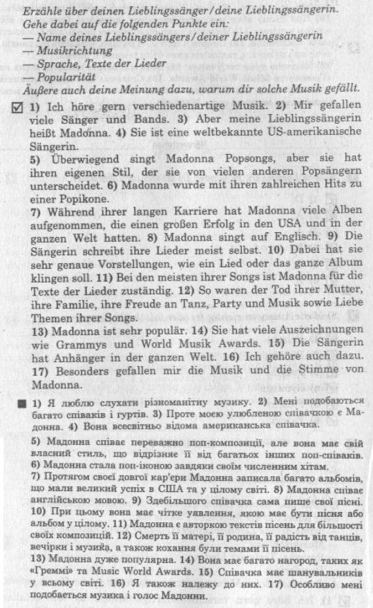 гдз контрольні роботи з німецької мови