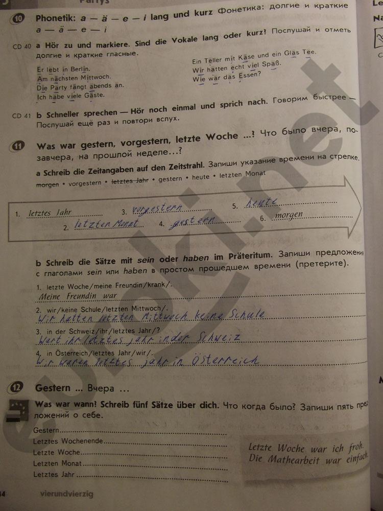 Гдз решебник по немецкому 6 класс тетрадь