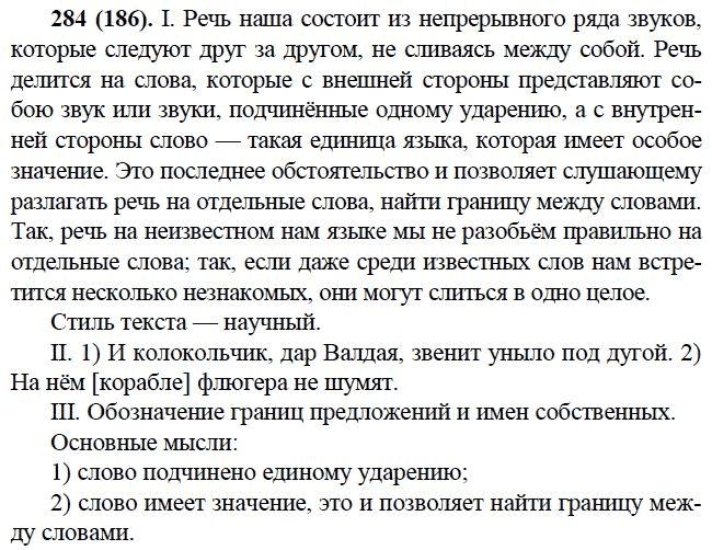 гдз по русскому языку бархударов 2008 9 класс: