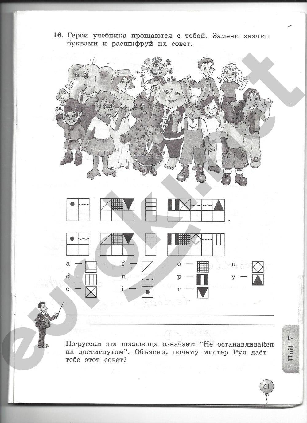 Английский язык решебник за 4 класс биболетова рабочая тетрадь