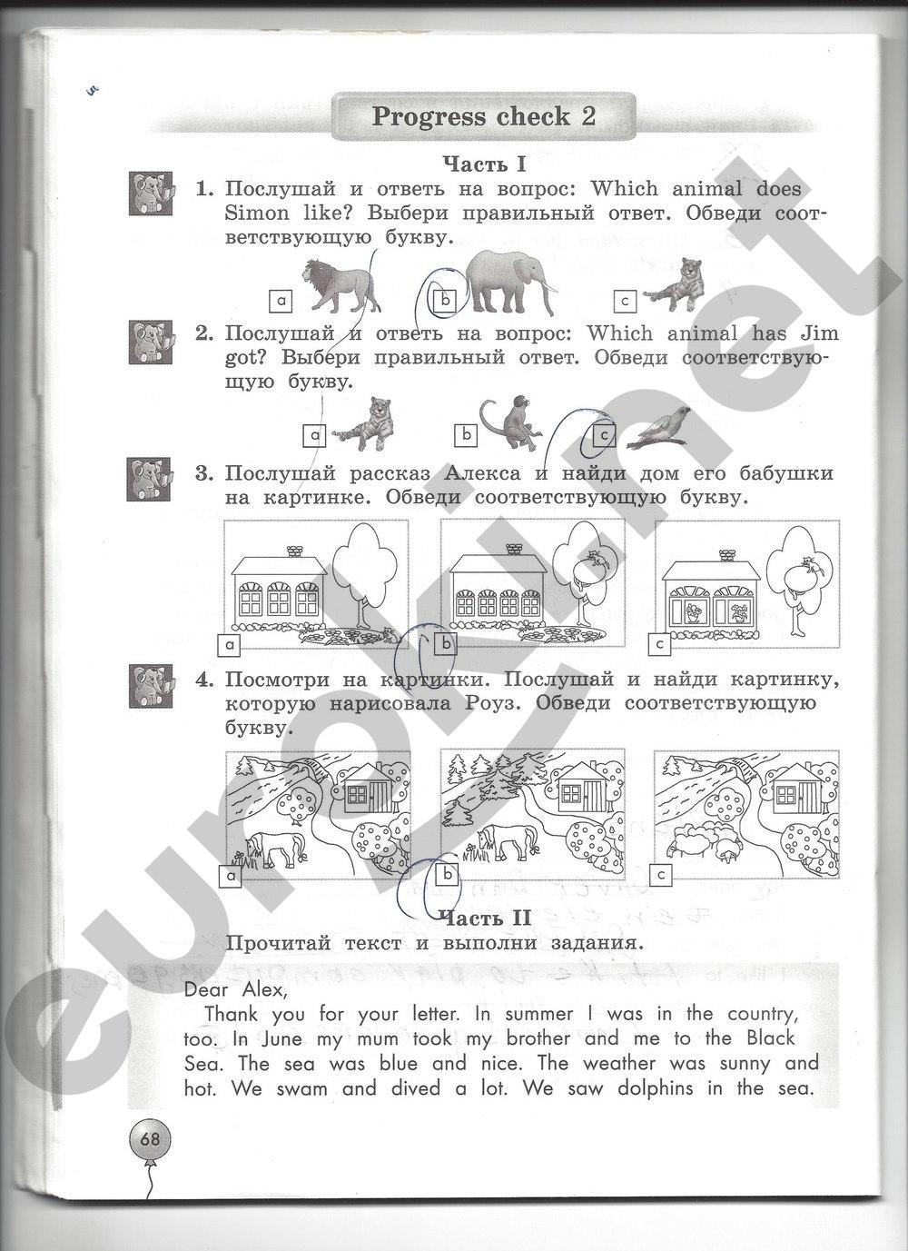 По трубанева часть гдз класс ответы тетрадь 4 рабочая языку английскому 2