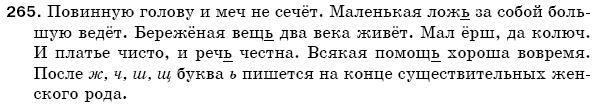 Решебник по русскому языку 5 класс корсаков