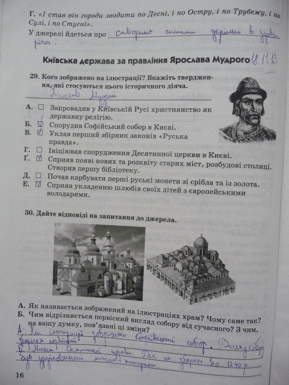 7 2018 класс гдз истории власов по украины